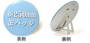 250mm_01