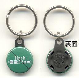 25mm_keychain_01