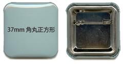 37mm_square_2016november11_03